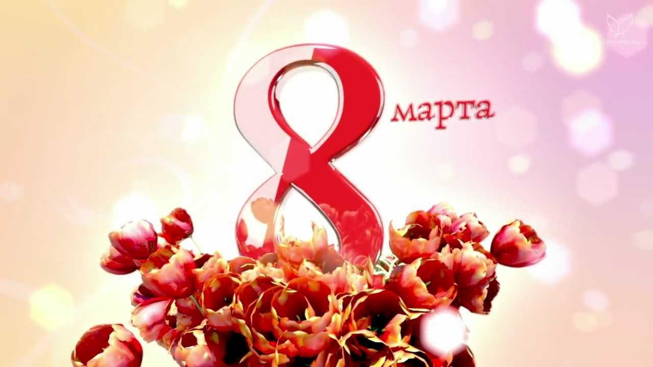 Дорогие девушки, мы хотим от всей души поздравить вас с 8 марта
